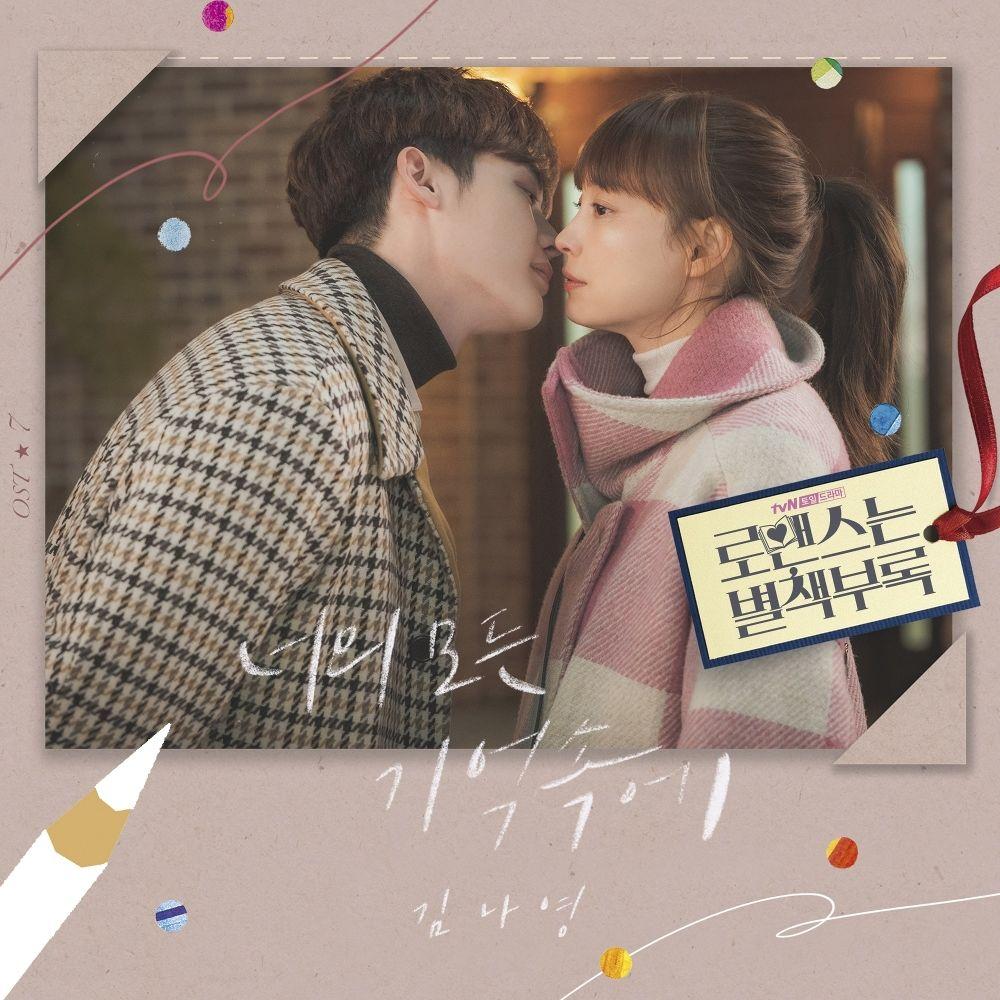 Kim Na Young – Romance Is a Bonus Book OST Part.7