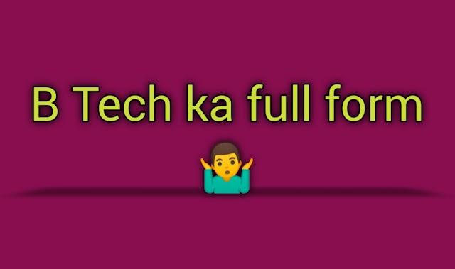 B Tech ka full form क्या होता हैं, B Tech कैसे करें?