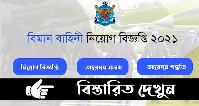 বিমান বাহিনী নিয়োগ বিজ্ঞপ্তি ২০২১|| Biman Bahini Recruitment Job Circular 2021