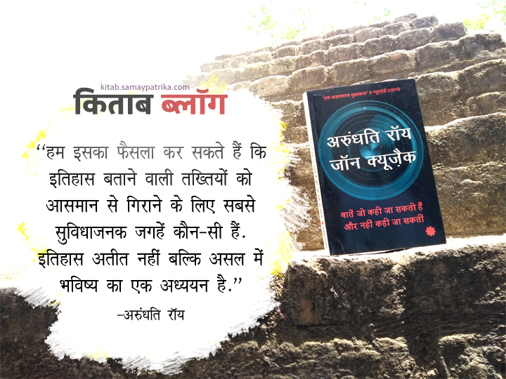 arundhati-roy-juggernaut-book-review