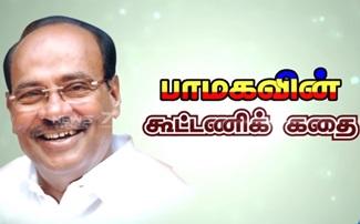 PMK's Alliance Story | News 7 Tamil