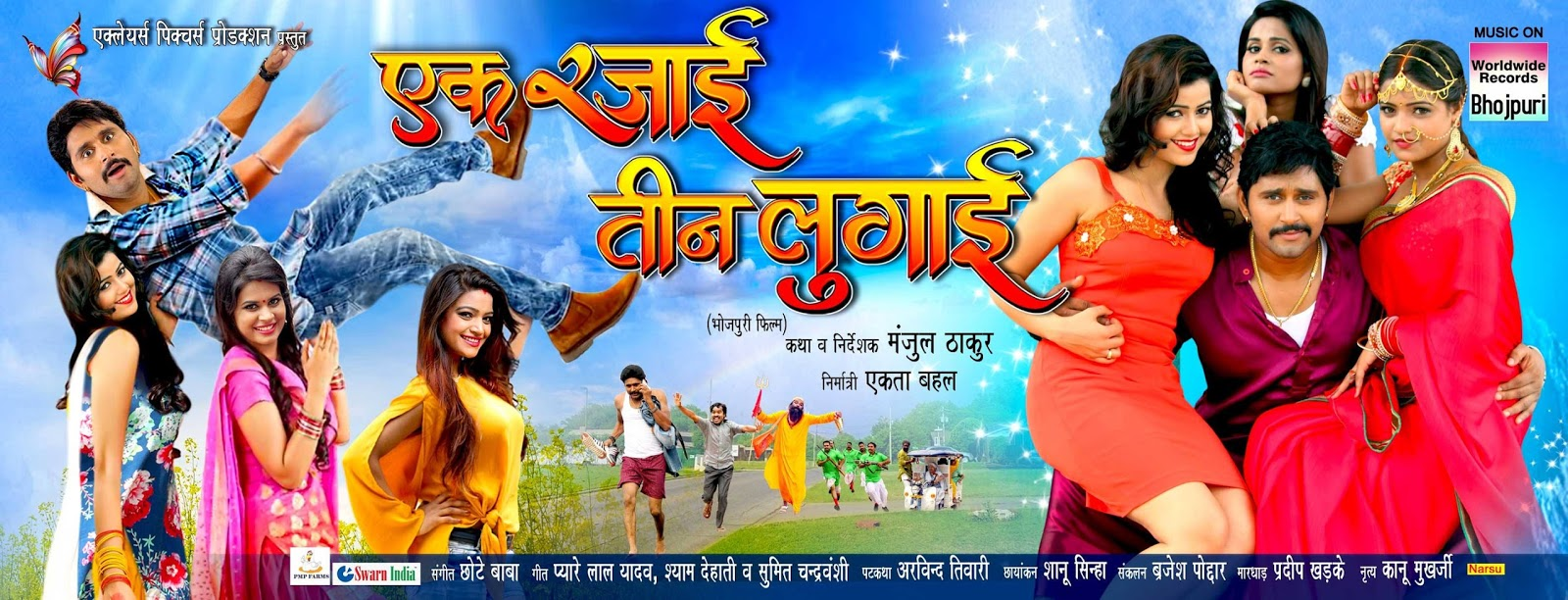 Bhojpuri movie Ek Rajai Teen Lugai 2017 wiki, full star-cast, Release date, Actor, actress, Song name, photo, poster, trailer, wallpaper