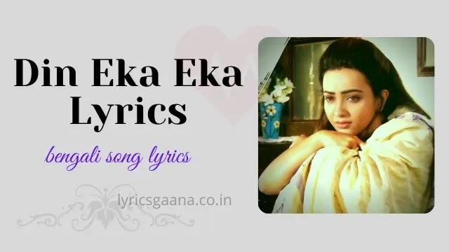 Din Eka Eka ( দিন একা একা ) Lyrics - Tomake Chai
