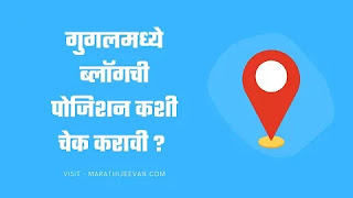 how to check blog position in google in marathi