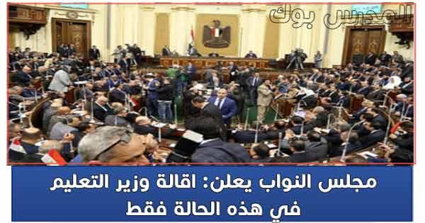 مجلس النواب اقالة وزير التربية والتعليم في هذه الحالة فقط
