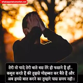 Aansu Shayari image hd
