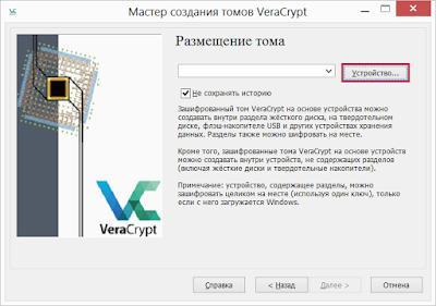 Размещение тома VeraCrypt