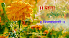 दसरा शुभेच्छा | Happy Dussehra Marathi Wishes | दसऱ्याच्या शुभेच्छा | Happy Dussehra in Marathi