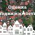 Рада приняла закон о ликвидации схем в сфере оценки недвижимости