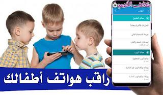 تطبيق مراقبة الجوال  ESET Parental Control