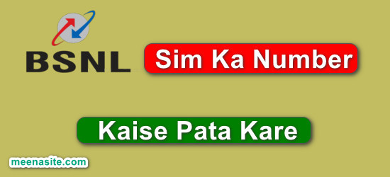Apne BSNL Sim Number Kaise Pata Kare {check BSNL mobile number}