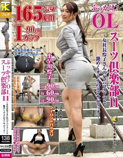 KTB-020 Kobayakawa Reiko OL Suit Club
