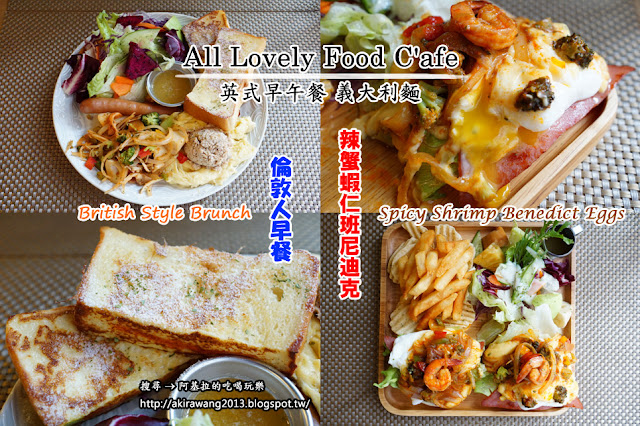lovely - 西式料理|All Lovely Food C'afe