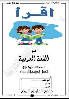 مذكرة كاملة فى اللغة العربية للصف الثالث الإبتدائى الفصل الدراسى الأول ، حمل سلسلة إقرأ للاستاذ أنور أحمد