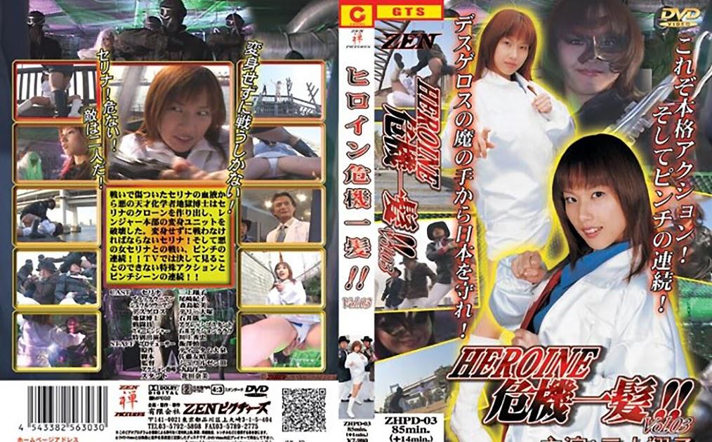 ZHPD-03 Pahlawan Tremendous Menyelamatkan Krisis !!  Vol.3 Thunder Unit Empat Penjaga