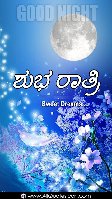 Good-Night-Wallpapers-Kannada-Quotes-Wishes-for-Whatsapp-greetings-for-Facebook-Images-Life-Inspiration-Quotes-images-pictures-photos-free