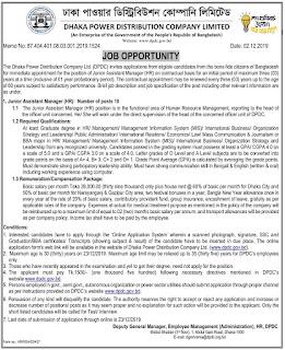 DPDC Job Circular 2019 ঢাকা পাওয়ার ডিস্ট্রিবিউশন কোম্পানি লিমিটেড নতুন নিয়োগ বিজ্ঞপ্তি