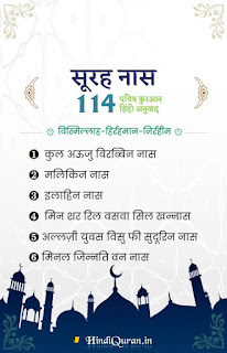 Surah An Naan in Hindi