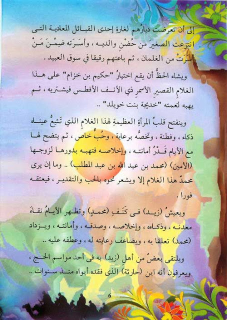 قصص الصحابة للاطفال PDF - قصة زيد بن حارثة للاطفال