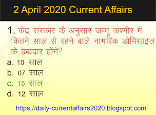 Daily current Affairs in Hindi is a blog which provide daily 10 to 20 current affairs questions with answer