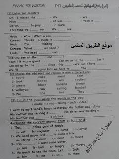 المراجعة النهائية للصف الخامس الابتدائى فى اللغة الانجليزية الترم الثانى || مراجعة ليلة الامتحان .
