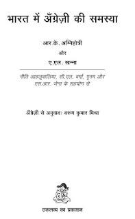 bharat-mein-angrezi-ki-samasya