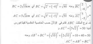 حل تمرين 21 ص 149 رياضيات 4 متوسط