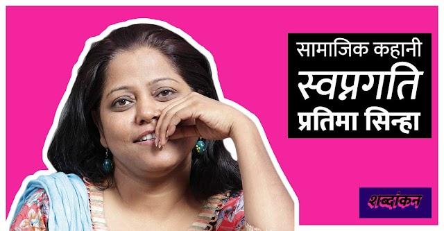 """Hindi Story """"स्वप्नगति"""" — प्रतिमा सिन्हा की सामाजिक कहानी"""