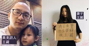 中国人权律师团律师关于王玉文、王利芹夫妇煽动颠覆国家政权案的呼吁