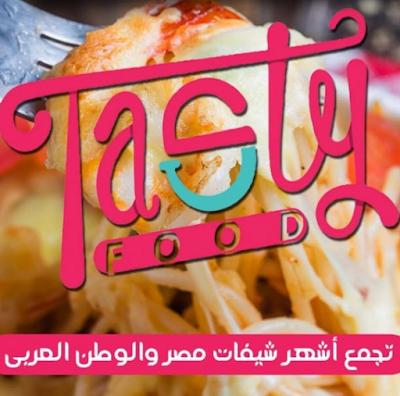 تردد قناة تيستى فود الجديد 2018 Tasty Food