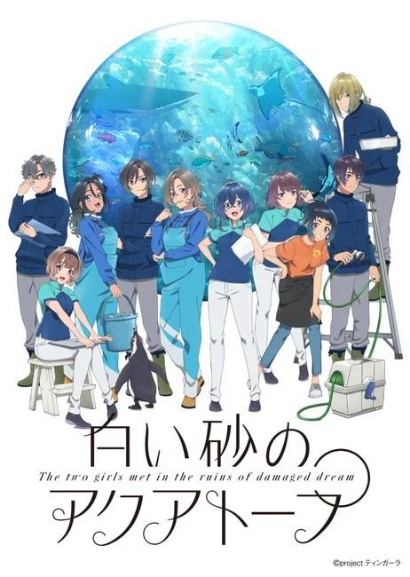 El anime Aquatope of White Sand