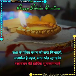 Raksha Bandhan Shayari Status In Hindi 2021, रक्षा के पवित्र बंधन को सदा निभाइये, अनमोल है बहन, सदा स्नेह लुटाइये। रक्षाबंधन की हार्दिक सुभकामनाएँ