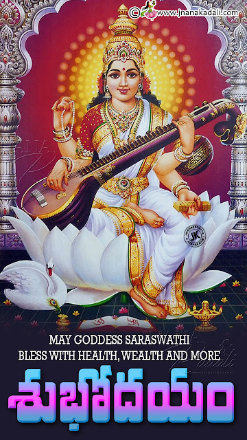 telugu subhodayam images, good morning images with goddess saraswathi hd wallpapers