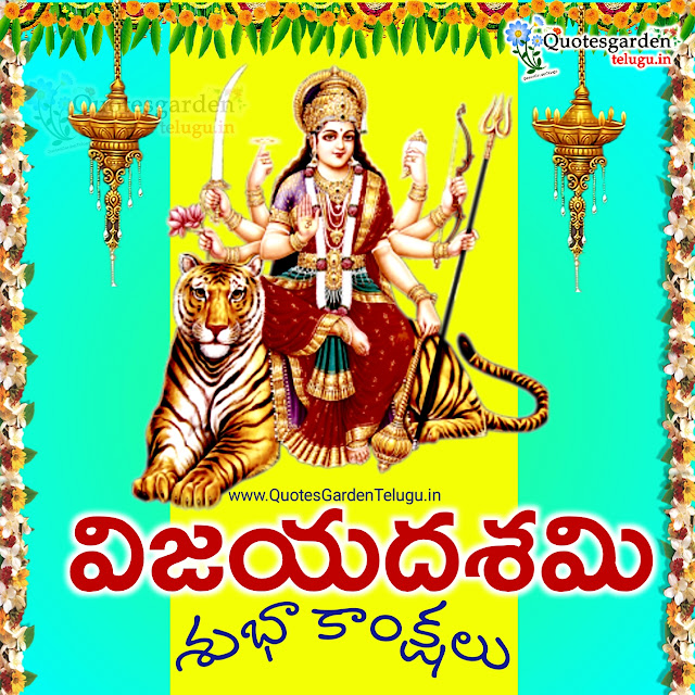 2020-Navratri-greetings-wishes-images-Happy-Dussehra-quotes-in-Telugu-free-download