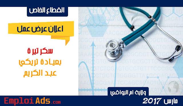 اعلان عرض عمل سكرتيرة بعيادة تريكي عبد الكريم ولاية ام البواقي مارس 2017