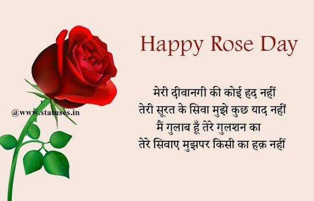 Romantic Shayari for Rose day in Hindi and English
