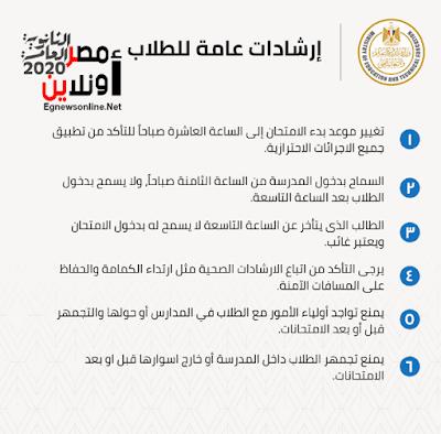 جدول امتحانات شهادة الثانوية العامة للعام الدراسي ٢٠١٩-٢٠٢٠ والتي تبدأ يوم الأحد ٢١ يونيو ٢٠٢٠