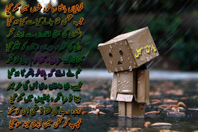 Khushiyan Baanta Raha Khud Ghamon Mein Kho Gaya