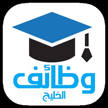مدونة وظائف الخليج