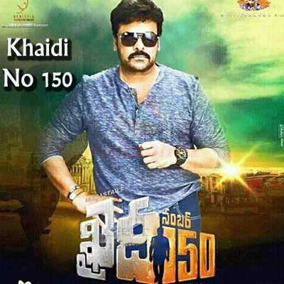 Ammadu Lets Do Kummudu Song Lyrics From Khaidi No 150
