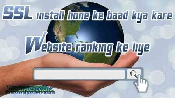 wapka-ssl-active-hone-ke-baad-website-ranking-kaise-badhaye