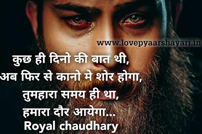 Royal chaudhary attitude shayari, हिंदी चौधरी शायरी