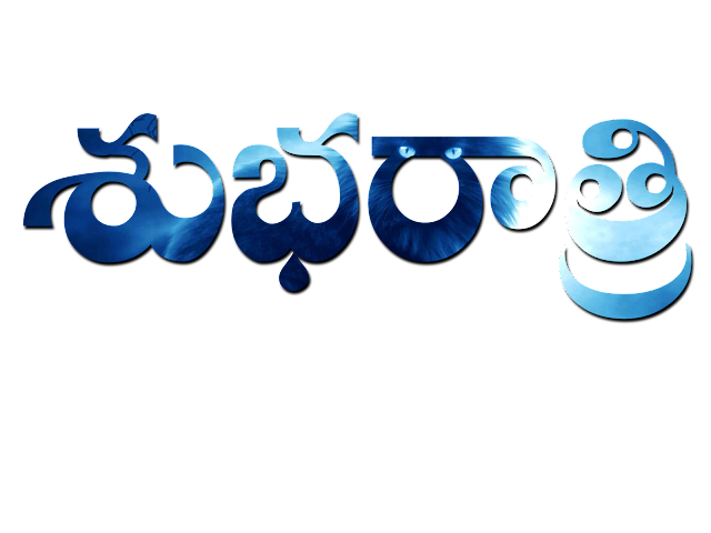 good night quotes in Telugu, Subharaatri png images, Telugu quotes on Good night