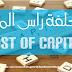 تكلفة راس المال (Cost of Capital)
