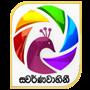 Swarnavahini Online Live