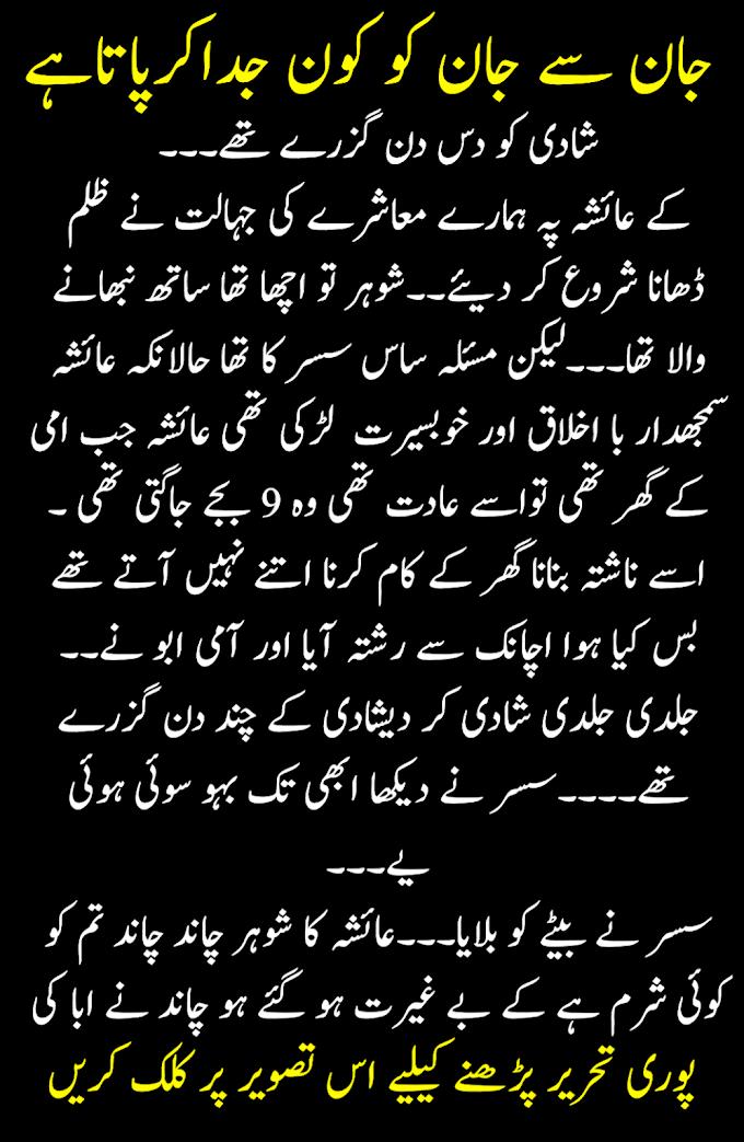 Urdu Kahani Jan Se Jan Ko Kon Juda Kar Pata Hai | URDU SACHI KAHANIA | Urdu Kahani in Urdu Fount | اردو سچی کہانی جان سے جان کو کون جدا کر پاتا ہے