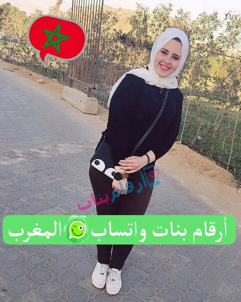 واتس تعارف اب المغرب تعارف بنات