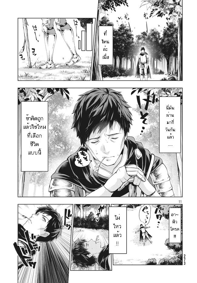 Kaiko sareta Ankoku Heishi (30-dai) no Slow na Second Life) - หน้า 11