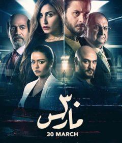 فيلم 30 مارس 2021 عرب سيد - ArabSeed