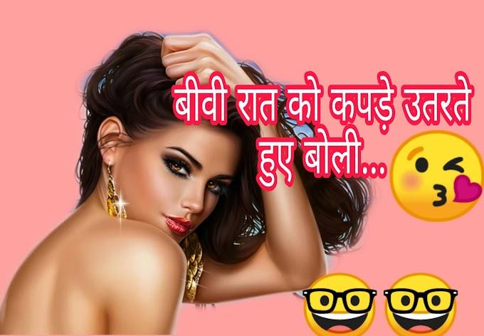 बीवी रात को कपड़े उतरते हुए बोली... Mast Hindi Jokes